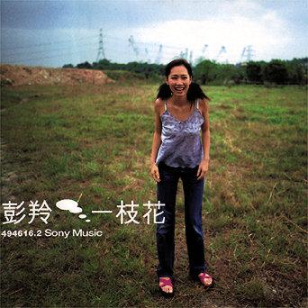 Andy Lau - 愛無知